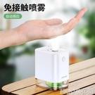 自動感應酒精噴霧器 免接觸感應噴霧機 酒精消毒機感應加濕器 快速出貨