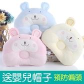 頭防偏頭定型枕夏季棉質初生新生0-1-3歲頭型  【八折搶購】