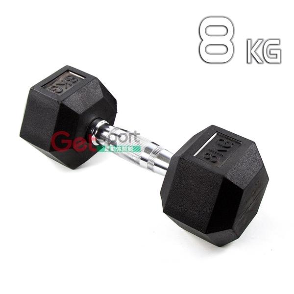 六角包膠啞鈴8公斤(8kg/舉重/肌力訓練/伏地架/深蹲/重量訓練/胸肌)