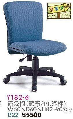 [ 家事達]台灣 【OA-Y182-6】 辦公椅(藍布/PU泡棉) 特價 洽談椅 電腦椅