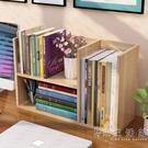 桌上書架簡易書面小書架學生用置物架辦公室收納架省空間簡易書架 WD小時光生活館