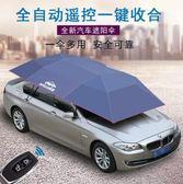 遮陽傘 汽車車衣車罩遮陽棚防曬遮陽傘自動遙控停車棚智能移動棚家用鼎酷igo 阿薩布魯