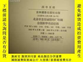 二手書博民逛書店四書五經(1.2.3.4全)[16開4冊全、原文和註釋、2002