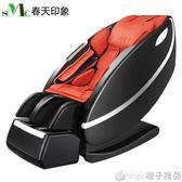 220V春天印象S300按摩椅家用全自動太空艙電動多功能沙發椅全身按摩椅QM   橙子精品