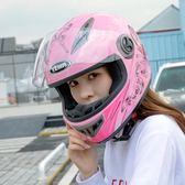 電動摩托車頭盔女四季通用安全帽冬季全覆式機車個性全盔防霧