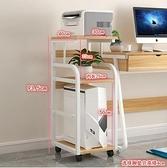 電腦主機架落地打印機置物架臺式機箱收納架多層辦公室移動柜TW 【七七小鋪】