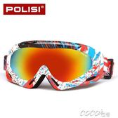 滑雪鏡 專業滑雪鏡防霧防風 男女抗沖擊兒童滑雪眼鏡護目登山雪鏡 igo coco衣巷