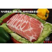 【凱文肉舖】豬梅花燒烤片 250g