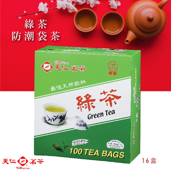 【天仁茗茶】綠茶袋茶(100入防潮包/盒*16盒/箱) 茶包 茶袋