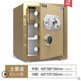 保險櫃機械鎖家用小型老式入衣櫃帶鑰匙隱形手動防火保險櫃25防盜機械家用保險櫃箱45cm入墻迷 LX