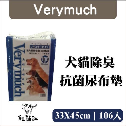 Verymuch〔犬貓除臭抗菌尿布墊,33x45cm,106入〕另有6包免運組