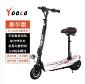 YOOCO電動滑板車成人迷你折疊電瓶車便攜代步踏板車鋰電池小型女QM『摩登大道』