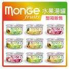 【力奇】MONGE 水果貓罐80g*24...