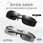 新年85折購 太陽眼鏡日夜兩用變色眼鏡駕駛偏光太陽鏡男司機夜視開車釣魚潮人男士墨鏡
