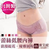 女性低腰蕾絲三角褲 貼身 蕾絲 現貨 台灣製造 No.8835-席艾妮SHIANEY