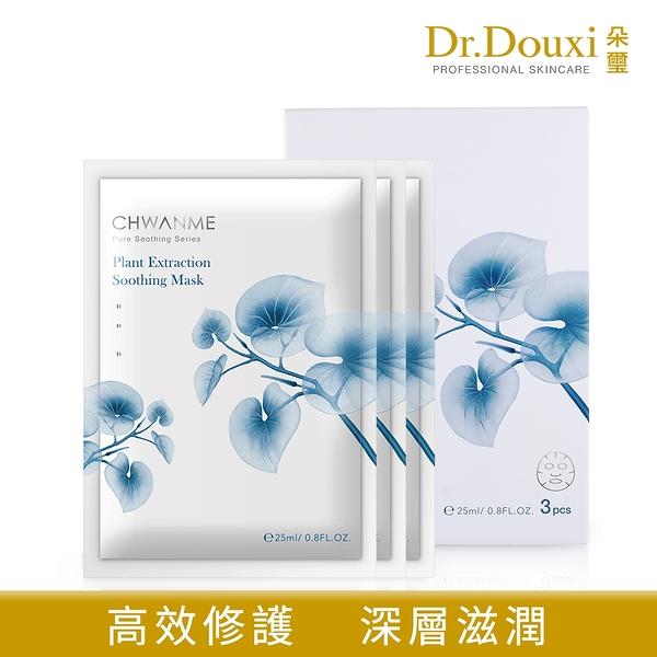【Dr.Douxi 朵璽旗艦店】萃莞媄 植萃深層保濕舒緩面膜 25ml 3片