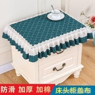 【新款】床頭柜布罩蓋布歐式床頭柜罩防滑防塵布套蕾絲防塵罩 快速出貨