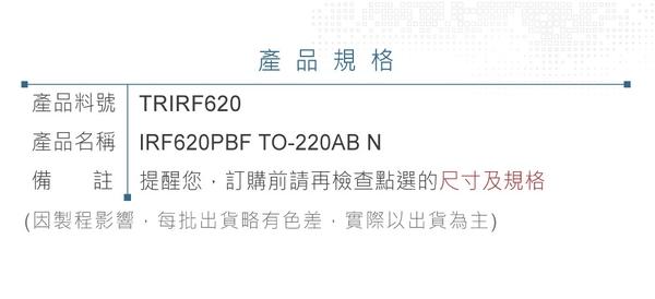 『堃邑Oget』IRF620 Power MOSFET 場效電晶體 200V/5.2A/50W TO-220AB N-CHANNEL