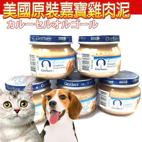 【培菓平價寵物網】美國原裝嘉寶(Gerber) 寶寶雞肉泥 71g*1罐