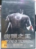挖寶二手片-N06-060-正版DVD-華語【街頭之王】-岳松(直購價)