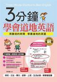(二手書)3分鐘學會道地英語:3個關鍵,輕鬆開口說英語