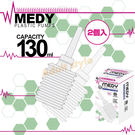 肛門清洗器 日本A-ONE MEDY(攜帶輕便型)灌腸注入器-2入-歲末迎新