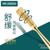 掏耳器 德國Mr.Green螺旋瓦耳勺螺旋掏耳器單個裝刮陶耳朵螺旋掏耳神器 京都3C