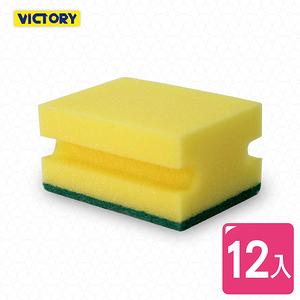 【VICTORY】工字海綿菜瓜布(12入) #1030005