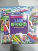 【書寶二手書T6/少年童書_PKT】A380夢幻客機_張國文