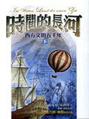 (二手書)時間的長河:西方文明五千年(下)