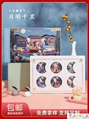 月餅禮盒 中秋月餅包裝盒定制禮盒空盒藍色高檔裝6粒冰皮手提盒子包裝袋 童趣