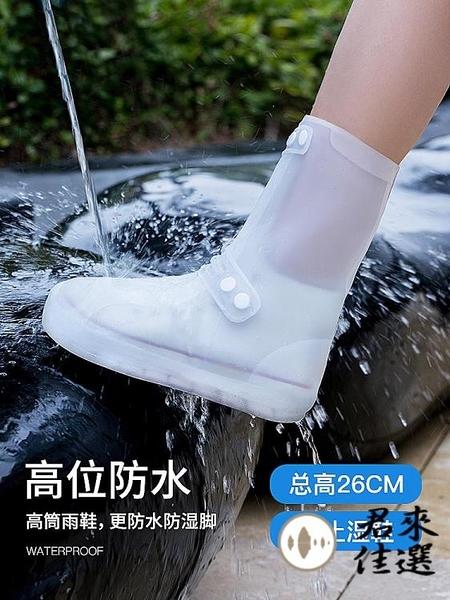 兒童雨鞋套防雨套雨鞋成人男女防水雨靴防滑【君來佳選】