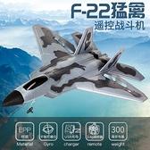 遙控飛機F22遙控戰斗飛機固定翼男孩無人機耐摔兒童航模充電型玩具滑翔機【優惠兩天】