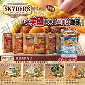 Snyder 史奈德 蝴蝶餅 大包裝 (墨西哥辣椒/乾酪起司/蜂蜜芥末/薄鹽焦糖) 甜園