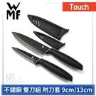 德國 WMF Touch不鏽鋼 雙刀組 附刀套 9cm/13cm 黑色款