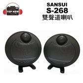 [福利品] SANSUI 山水 classic S-268 雙聲道喇叭 音響 喇叭 被動式 被動式音響 台南-上新