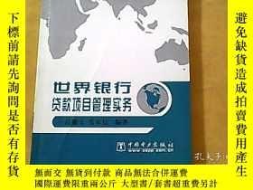 二手書博民逛書店罕見世界銀行貸款項目管理實務Y103794 韋卓信 編著 中國電