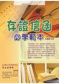 存證信函必學範本(2018最新版)