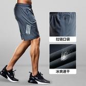 運動短褲男健身速干跑步冰絲籃球褲夏季薄款休閒女寬松球褲五分潮【名購新品】