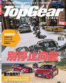TopGear Taiwan 極速誌 11月號/2018 第37期