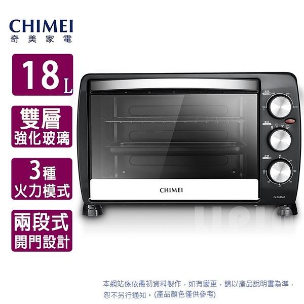 CHIMEI奇美18L家用電烤箱EV-18B0AK