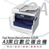 Fuji Xerox DocuCentre S2320 A3 黑白桌上型 數位多功能複合機 【四功二卡】