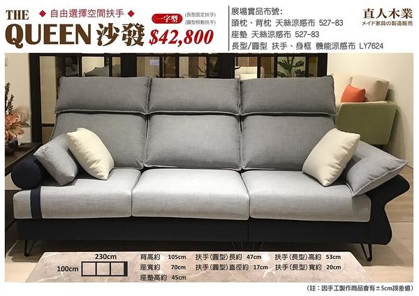 日本直人木業-QUEEN系列 設計師款訂製沙發(三人座)