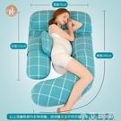 孕婦禮物床抱枕睡覺側臥枕護腰側睡靠枕睡墊孕期專用u型托腹h神器 NMS小艾新品