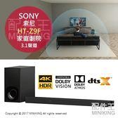 【配件王】日本代購 一年保固 SONY HT-Z9F 4K 家庭劇院 3.1聲道 杜比全景聲