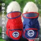 網紅狗狗雨衣小型中型犬泰迪比熊柯基雪納瑞四腳防水全包寵物衣服 1995生活雜貨