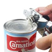 不銹鋼安全開罐器罐頭刀水果鐵皮罐頭開罐器開瓶器起子開罐頭器 芥末原創