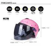 機車頭盔女可愛防紫外線夏季頭盔四季通用防曬輕便式電動安全帽