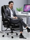 電腦椅 老板椅辦公椅按摩可躺書房宿舍轉椅電腦椅家用靠背旋轉升降 晶彩 99免運LX