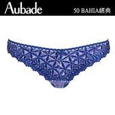 Aubade-BAHIA有機棉S-XL三角褲(毛呢藍)50經典